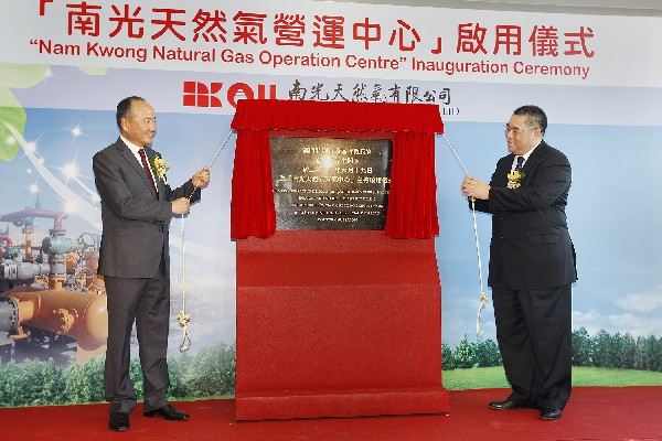 Nam Kwong Natural Gas Operation Center open in Coloane