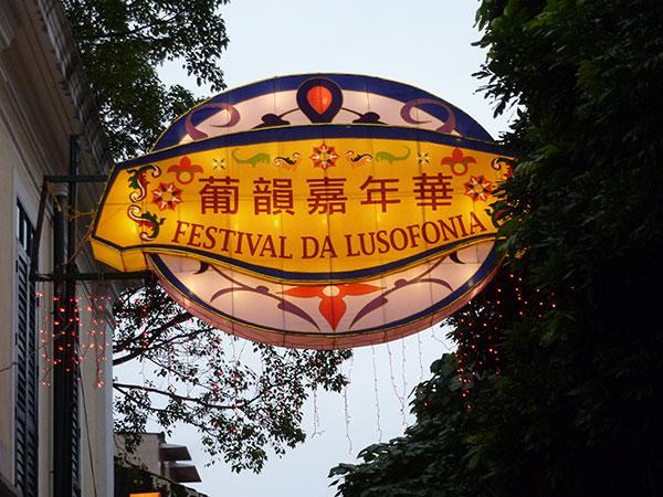 17th Lusofonia Festival kicks off on October 17