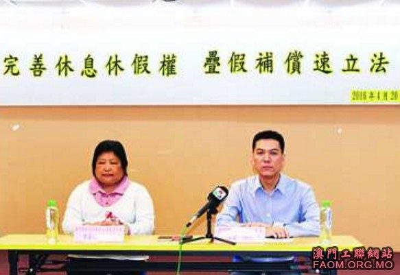 Macau based association claims operators violate their holiday entitlement rights