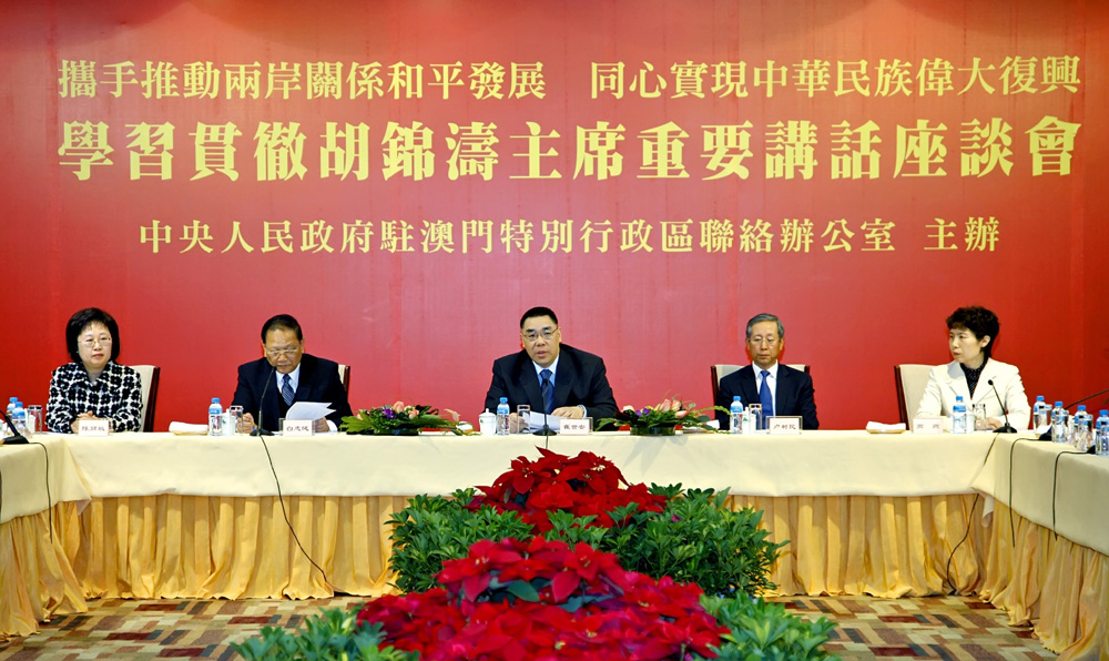 Chui presents proposals for Macau to promote nation's 'peaceful unification' with Taiwan