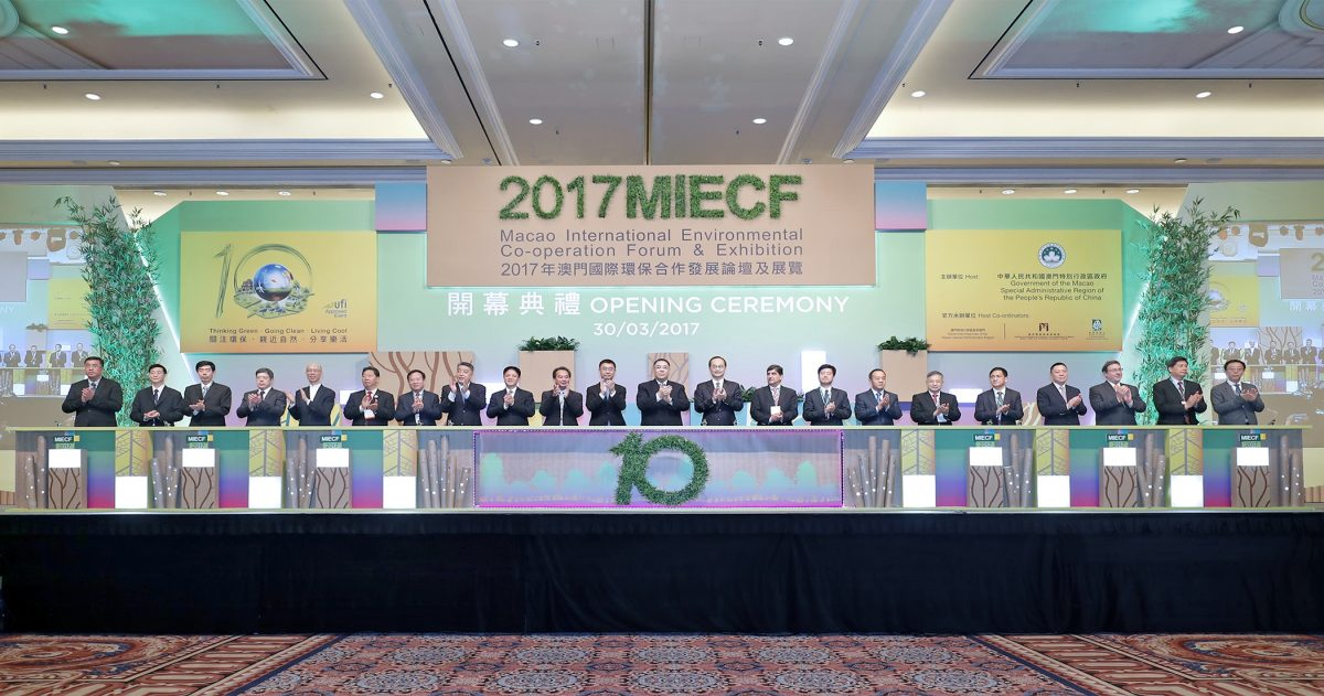 2017 MIECF opened with green innovation as the main focus