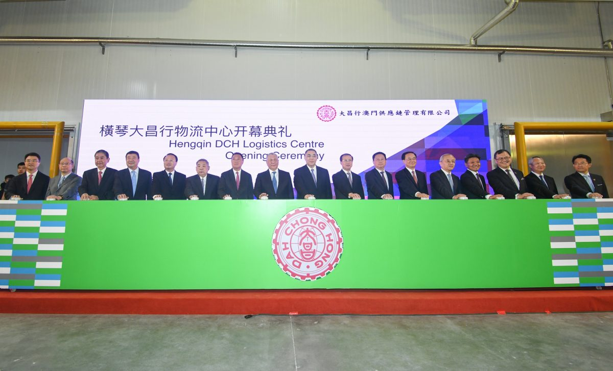 DCH Logistics Centre opens in Hengqin's Guangdong-Macau industrial park