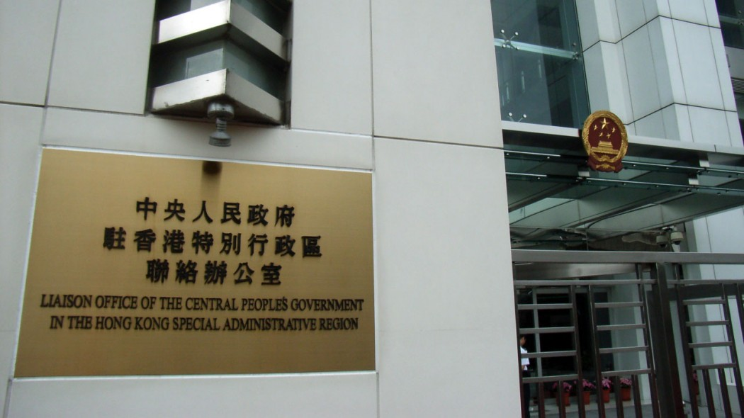 Liaison Office gets new vice-director