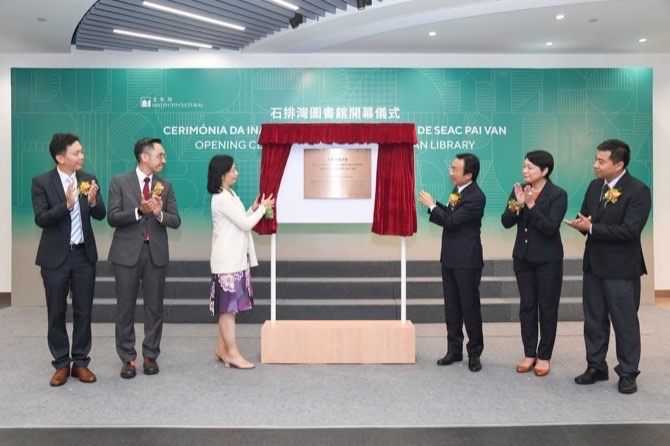Seac Pai Van Library opens