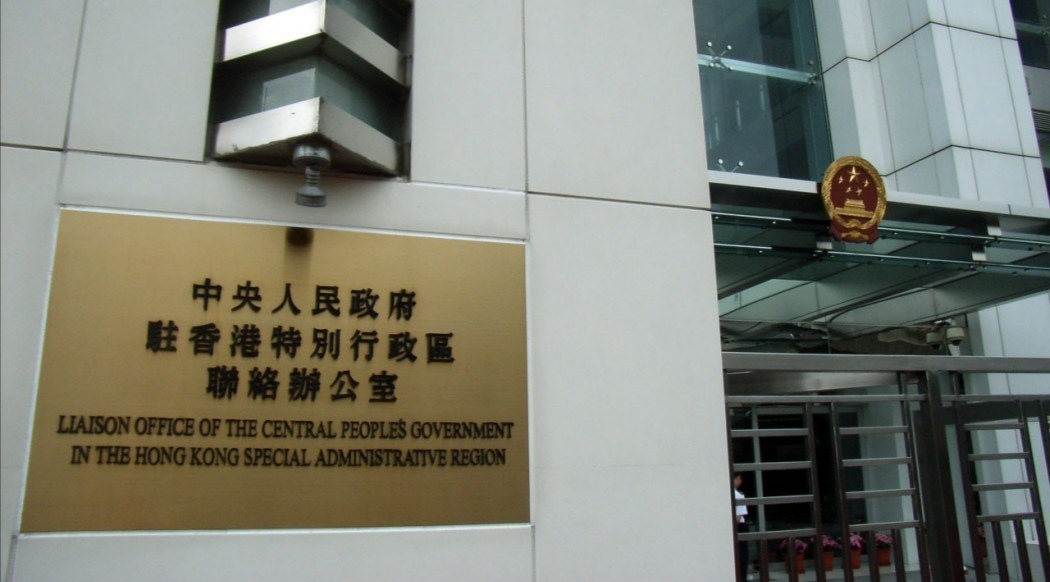 Liaison Office in Macau gets new vice-director