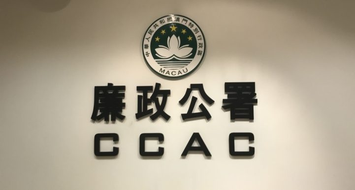 CCAC detects MOP 1-million continuing education subsidy scam