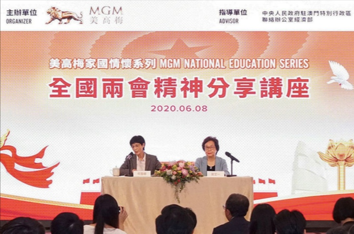 MGM holds seminar on 'Spirit of Two Sessions'