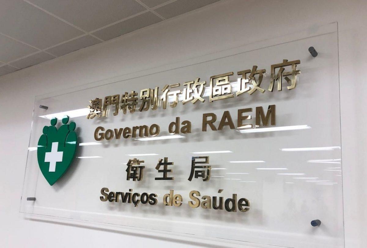Health Bureau passes 504 health voucher fraud cases for prosecution