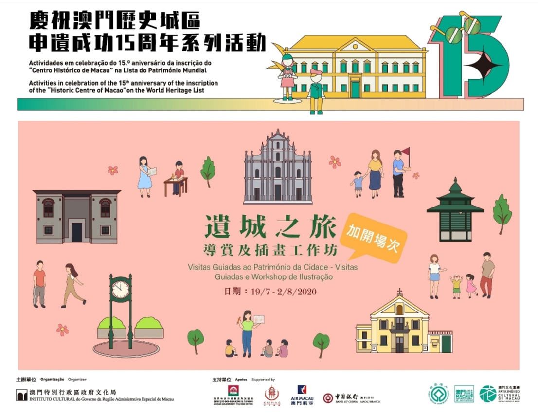 Culture bureau to hold more 'Heritage City Tours' to mark 15th anniversary