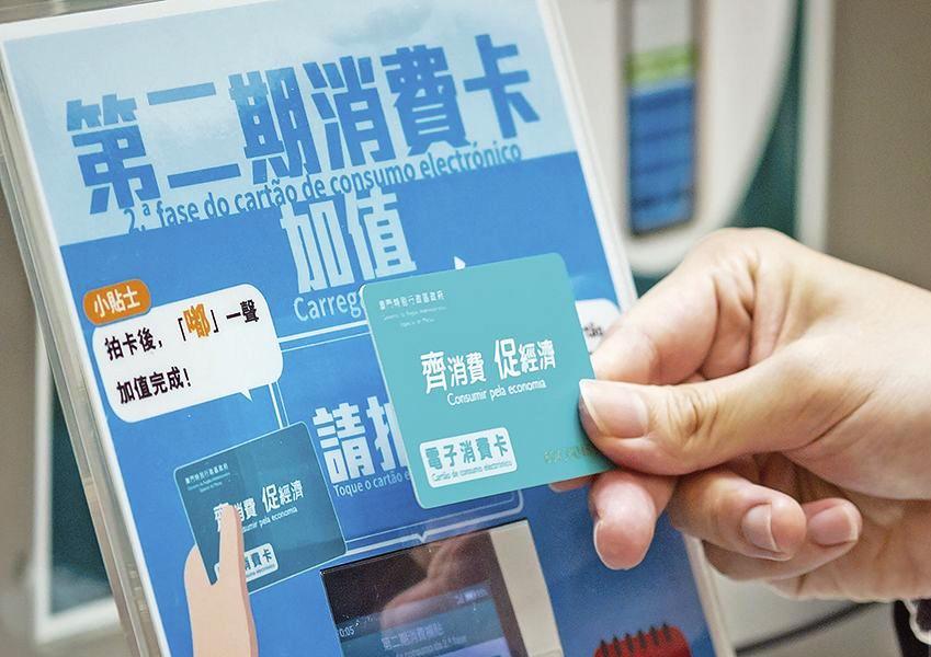 Government has spent MOP 10 billion on consumption card