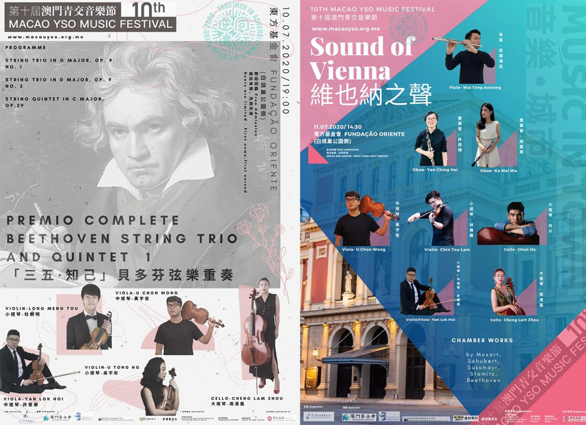 10th Macao Youth Symphony Orchestra Music Festival