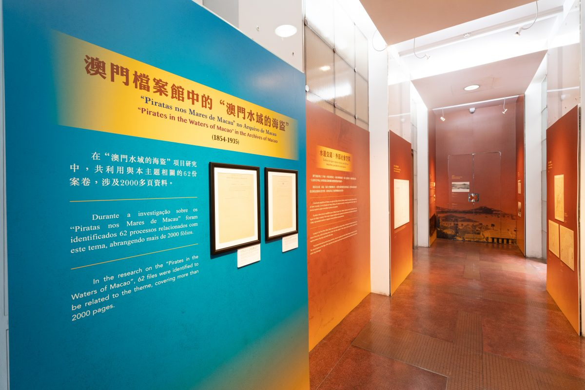 Macao Archives shows pirates in local waters