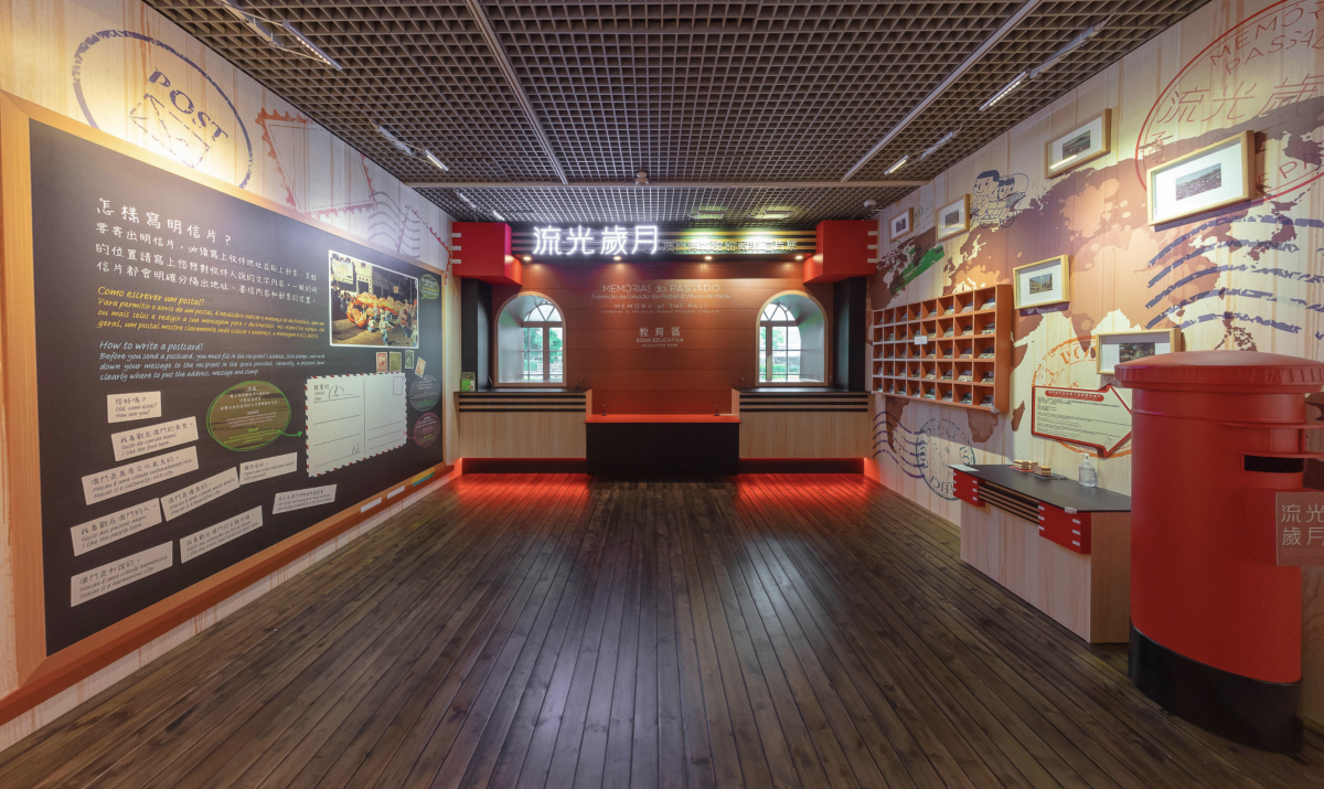 Macao Museum displays postcards to remember the past