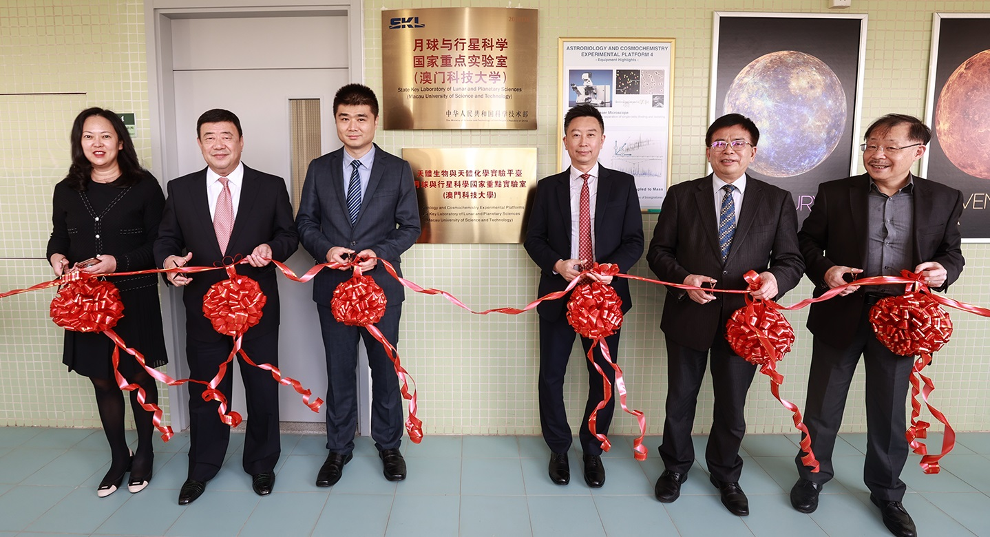 MUST inaugurates China's First Astrobiology and Cosmochemistry Laboratory