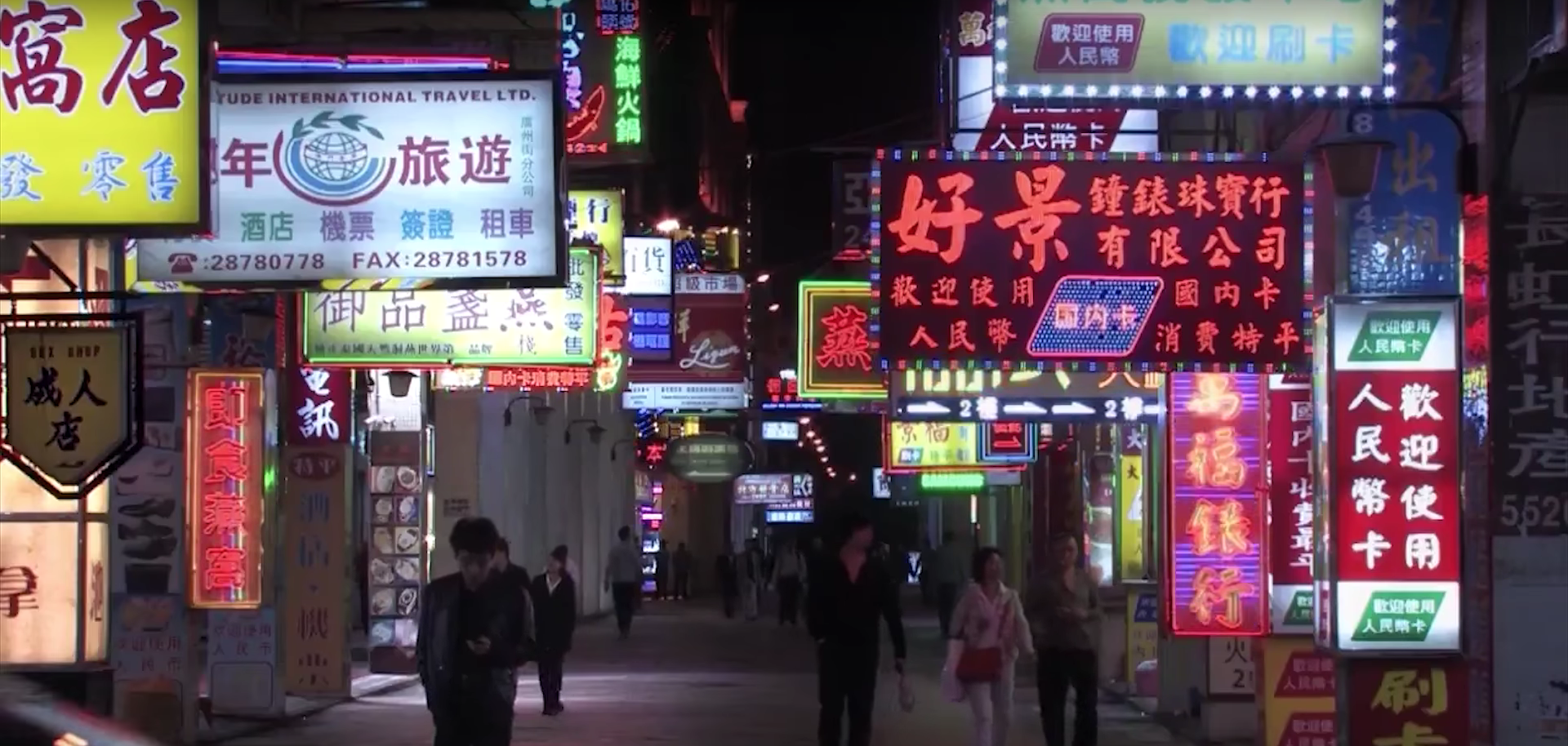 A moody Macao street scene from 'The Last Time I Saw Macao' (2012) | ©Blackmaria