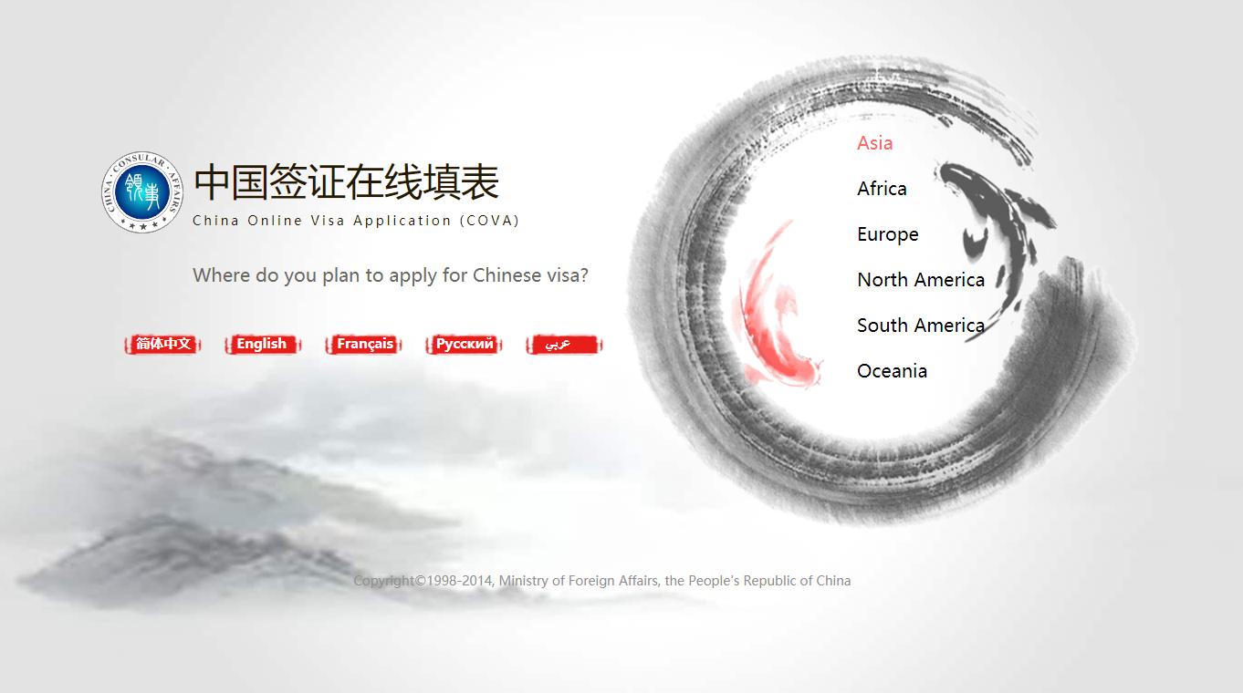 China Online Visa Macao