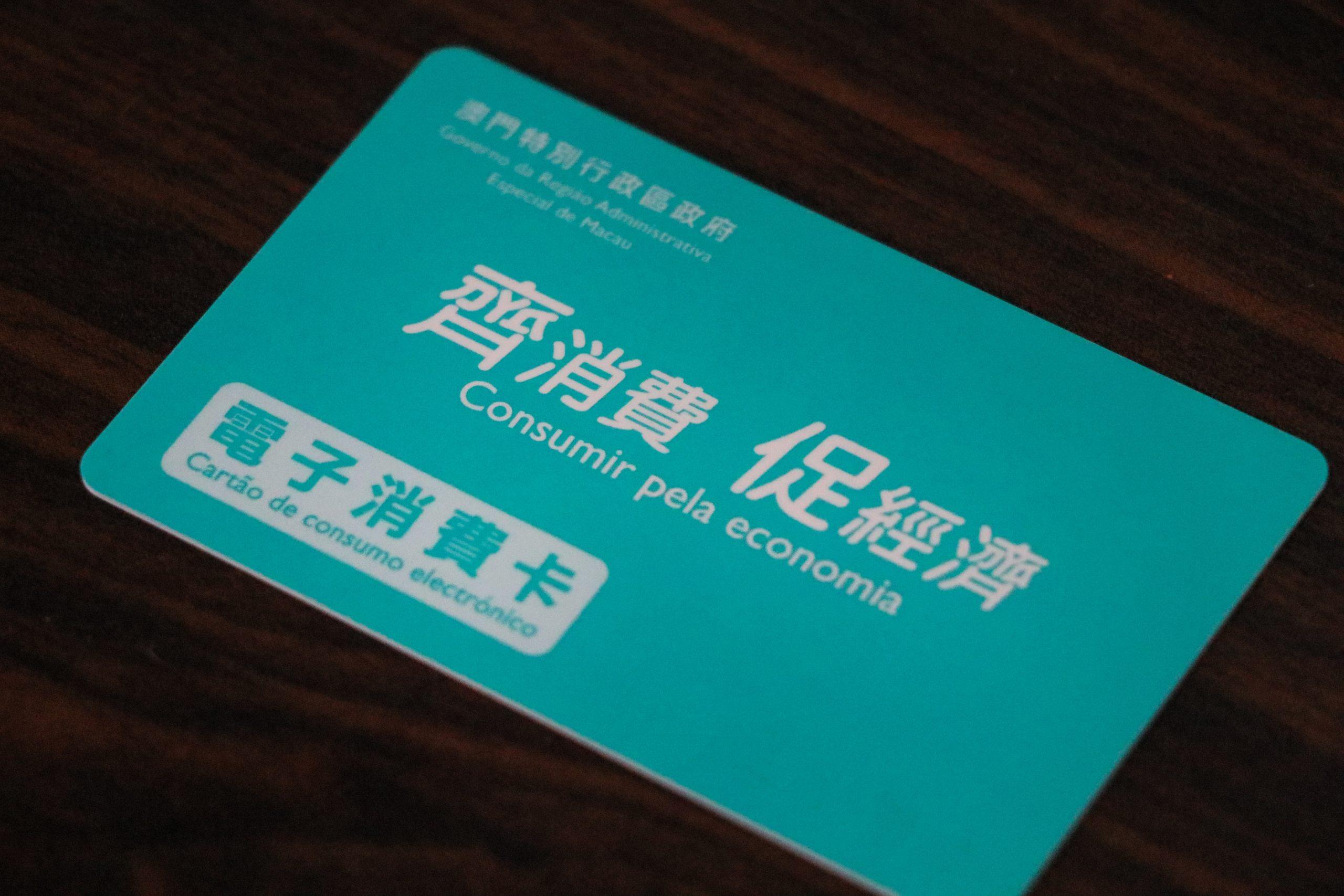 Macau consumption card