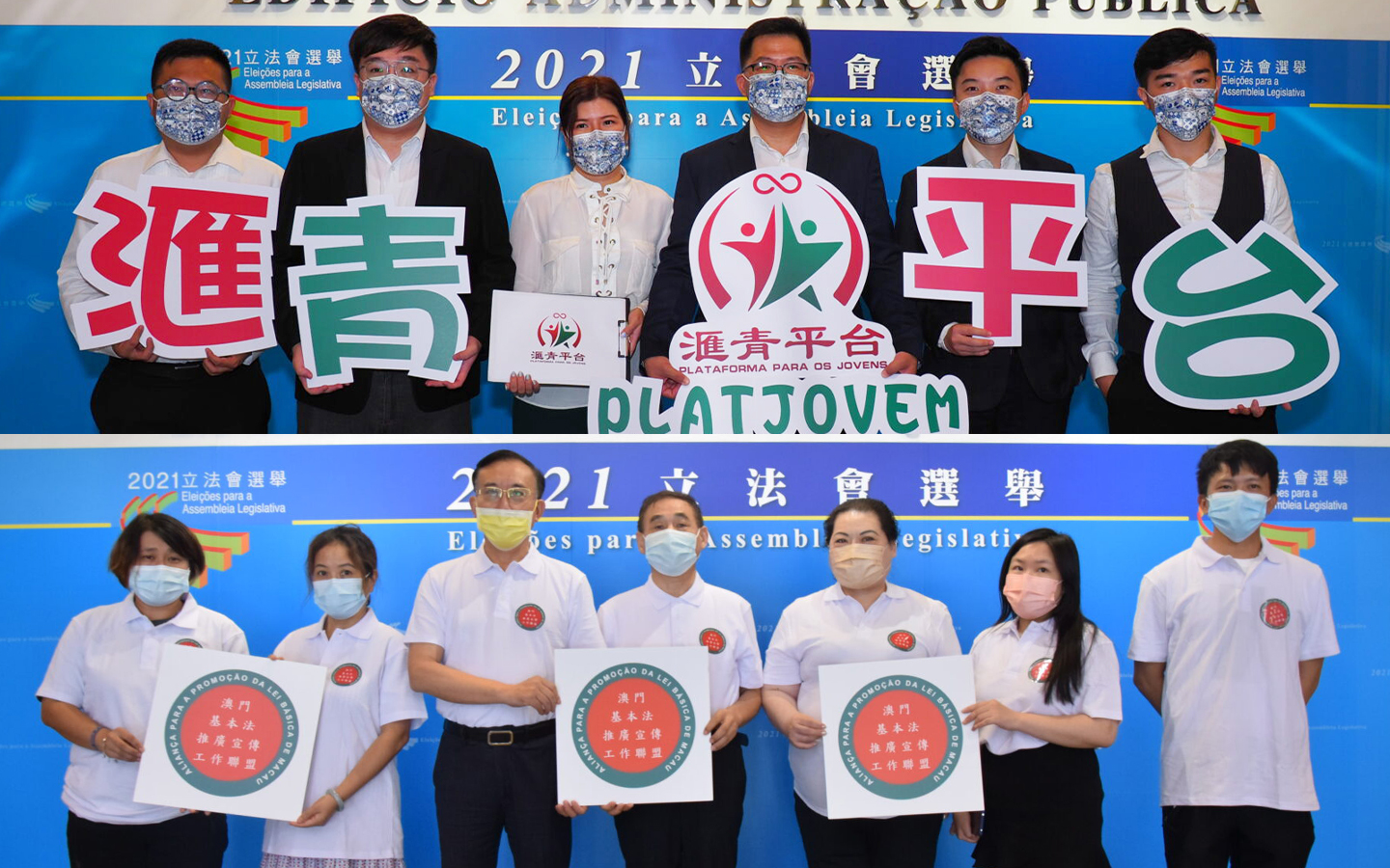 Platform for Youngsters and Macao Basic Law Promotion Alliance