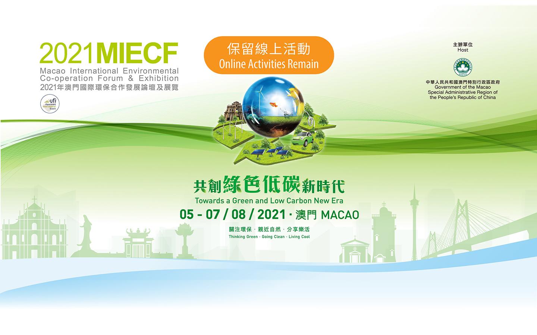 2021 MIECF