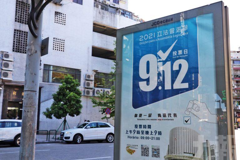 2021 Legislative Assembly elections