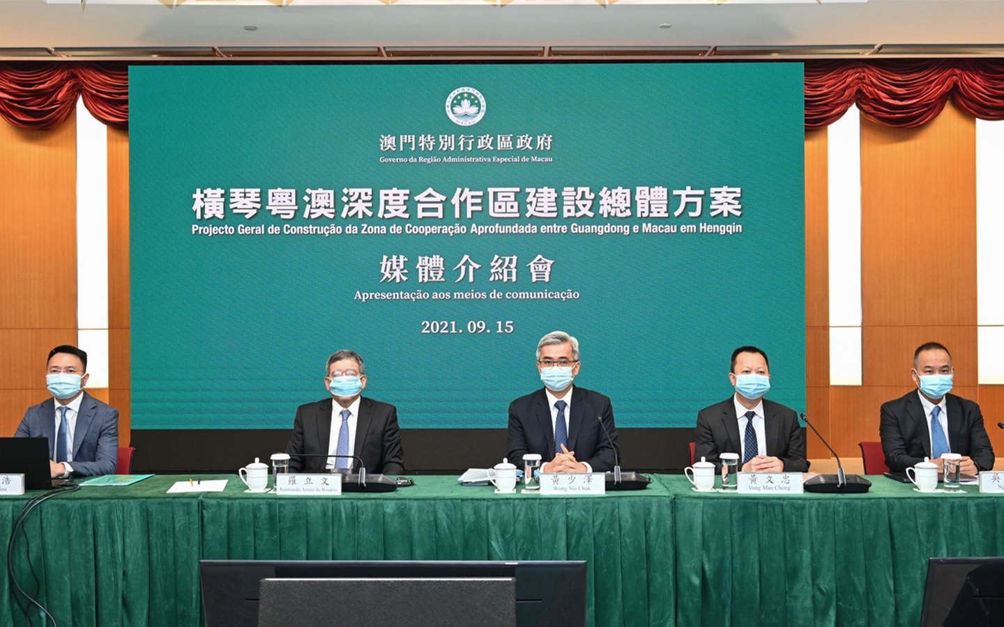 20210915 Hengqin Cooperation Zone press conference