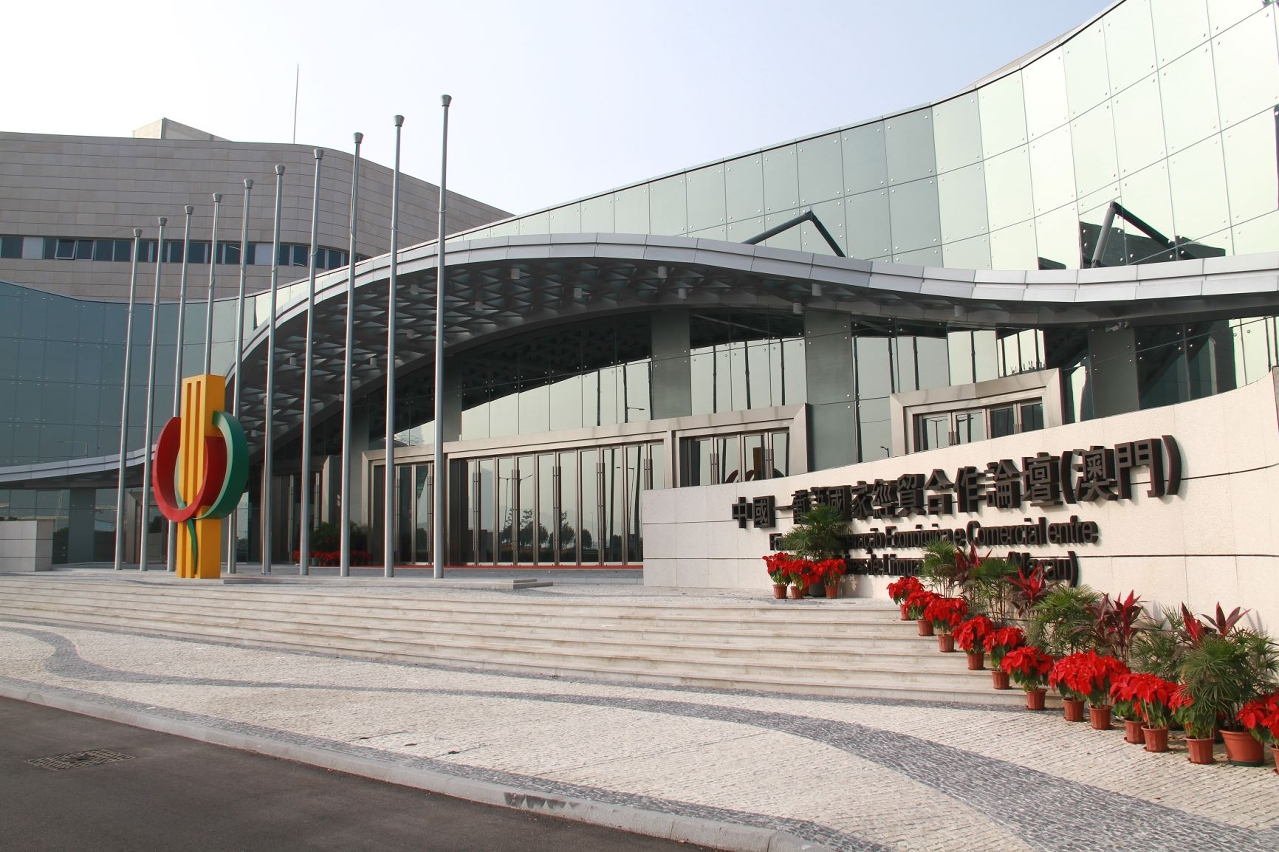 China-Portuguese-speaking Countries Commercial and Trade Service Platform Complex